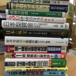 各種資格試験専門書・民話など30冊を買取。