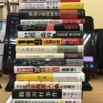小説、実用書など42冊を買取
