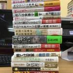 自己啓発、政治、ヘルスケア関連本など44冊を買取