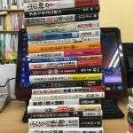 小説、将棋、経済関連書など66冊を買取
