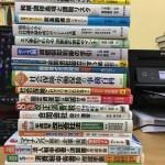 法人税関連書など19冊を買取
