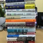 生き方、経営、俳句関連書など16冊を買取