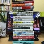 ヘルスケア、投資、歴史関連書など81冊を買取