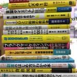 ビジネス関連書、自己啓発本など37冊を買取