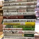 ビジネス書、ノンフィクションなど57冊を買取