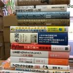 コンピュータサイエンス関連本などをを24冊買取