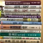 経営、自己啓発関連本など43冊を買取