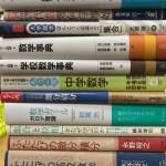 数学関連書などを23冊買取
