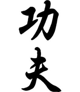 Kung Fu Signification kung-fu wushu ? on fait le poing #1 - ecole wuxing kung-fu