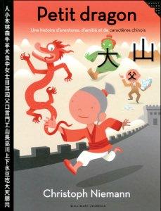 petit dragon album jeunesse christoph niemann ecriture chinoise