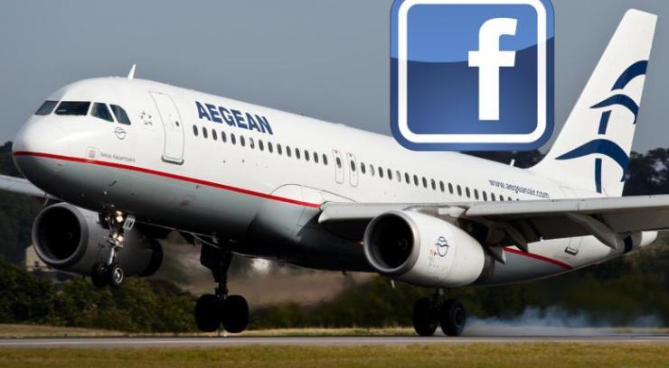 Απίστευτη απάτη στο διαδίκτυο με δήθεν δωρεάν αεροπορικά εισιτήρια της Aegean - Κεντρική Εικόνα