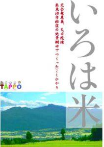 #1 栃窪絶景ラベル2013