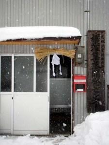 集落センターの入り口の、小さなしめ縄。