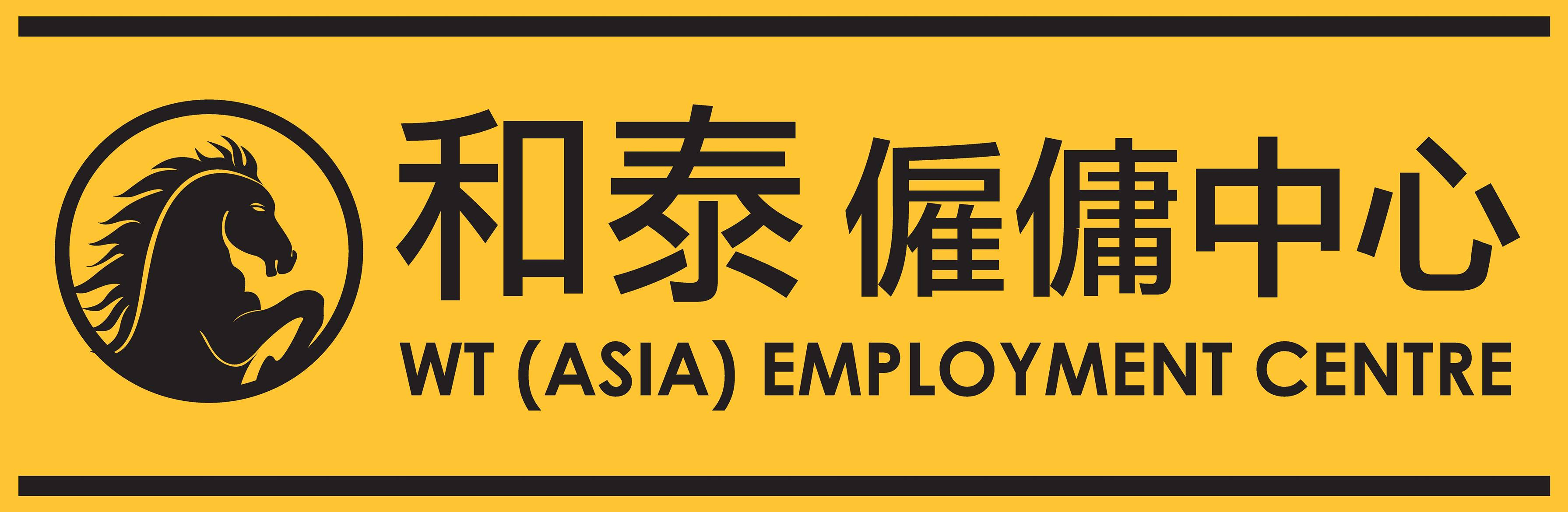 和泰僱傭中心 WT (Asia) Employment Centre| EC Search 搵傭易