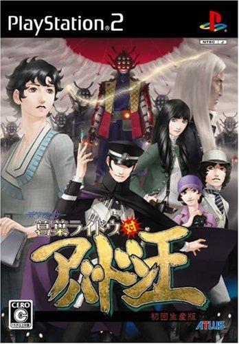 《葛葉雷道對阿巴頓王》(Shin Megami Tensei: Devil Summoner 2: Raidou Kuzunoha vs. King Abaddon)[日版][無責任追加PS2模擬器 ...