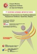 7ο (Εαρινό) Κλινικό Φροντιστήριο ΕΜΠΑΚΑΝ - Δελφοί, 28/2 έως 3/3/2014