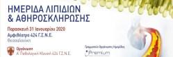 Ημερίδα Λιπιδίων και Αθηροσκλήρωσης - ΜΟΡΙΟΔΟΤΗΣΗ - (31/1/2010, Θεσσαλονίκη)