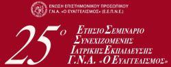 25ο Ετήσιο Σεμινάριο Συνεχιζόμενης Ιατρικής Εκπαίδευσης Γ.Ν.Α. «Ο ΕΥΑΓΓΕΛΙΣΜΟΣ»