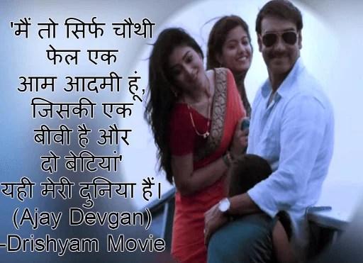 Ajay Devgan Drishyam Dialogues