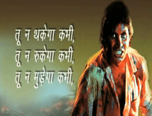 Amitabh Best Dialogues