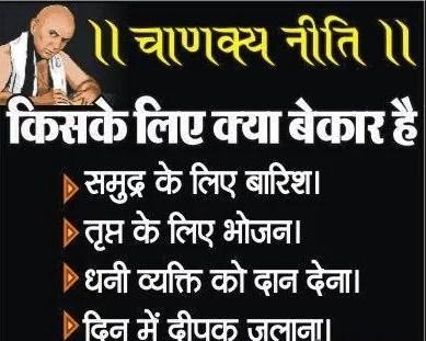 Chankya Inspiration