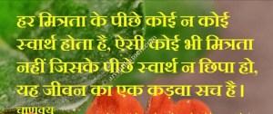 Chankya Thoughts