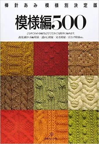 Knitting Patterns 500 (Japanese)