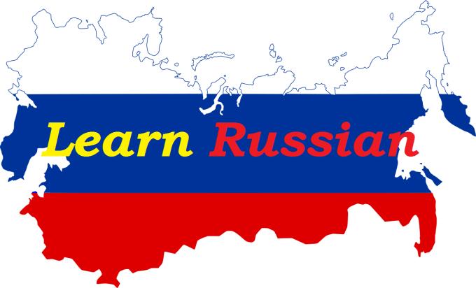 تعلم أساسيات اللغة الروسية للمبتدئين مع الحصول على شهادة