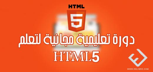 دورة تعليمية مجانية لتعلم HTML5 من الصفر