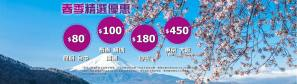 HKExpress-20140120-Promotion