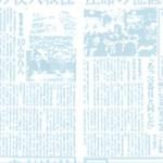 宇田川さや香インタビュー掲載「東京新聞」