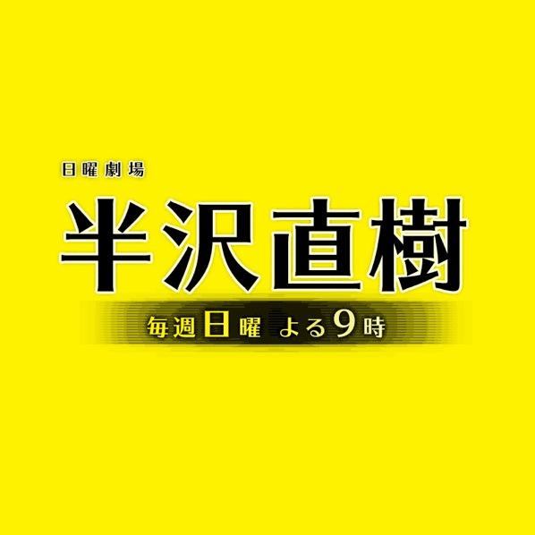 130707_TBShanzawa