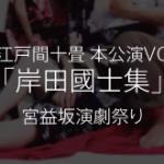 劇団 江戸間十畳 本公演VOL.10 宮益坂演劇祭り「岸田國士集」