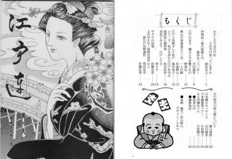 其の弐(平成19年1月発行)