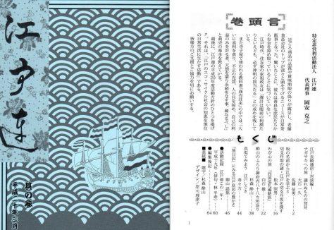 其の参(平成20年3月発行)