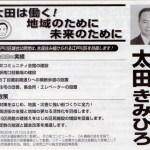 2011年選挙公報:太田公弘