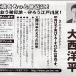2011選挙公報:大西洋平