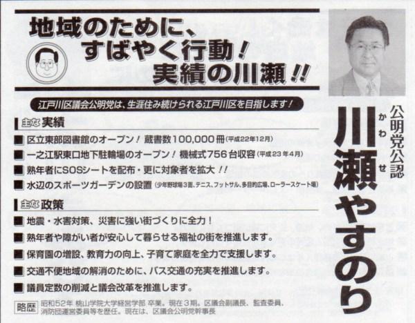 2011選挙公報:川瀬泰徳