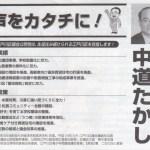 23なかみち[1]