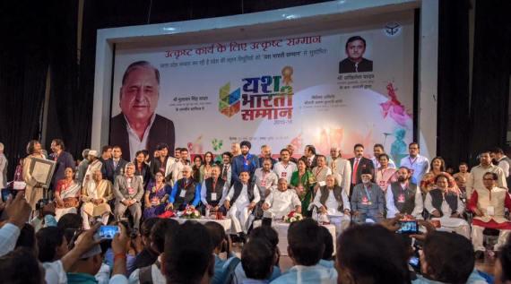 Yash Bharti award 2015-16