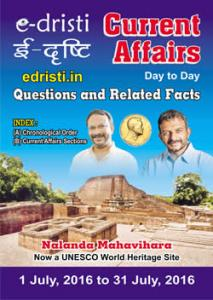 Edristi-Current-Affairs-July-2016