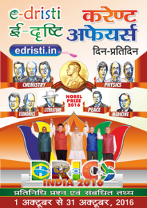 edristi-current-affairs-oct-2016-hindi