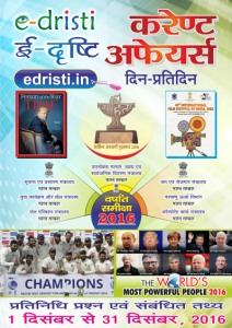 Edristi Current Affairs Hindi Dec-2016
