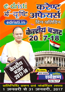 Edristi-Current-Affairs-Jan-2017-Hindi