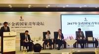 The 2017 BRICS Youth Forum