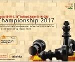National Junior (U-19) Open Chess Championship-2017