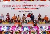 President of India launches 'Swachhta hi Seva' Campaign
