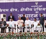 The Union Home Minister, Shri Rajnath Singh addressing the gathering after inaugurating the West Zone Regional Training Centre of the Intelligence Bureau (IB), in Jodhpur on October 16, 2017. The Minister of State for Agriculture and Farmers Welfare, Shri Gajendra Singh Shekhawat and the Director, IB, Shri Rajiv Jain are also seen.