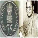 Rs 75 coin will be released to commemorate the 75th anniversary of Tricolour hoisting by Netaji Subhash Chandra Bose