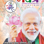 Edristi Navatra Hindi May 2019